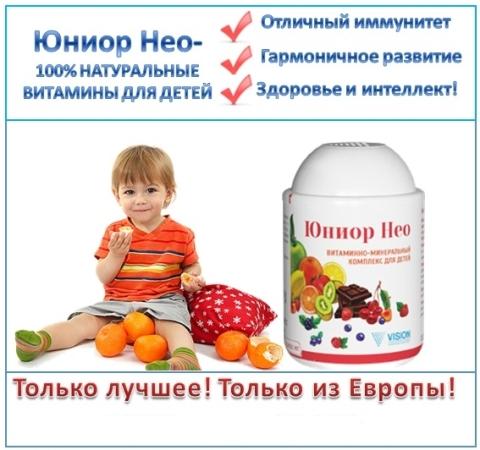 БАДы для детей от простуды, для иммунитета   отзывы