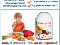 БАДы для детей от простуды, для иммунитета — отзывы
