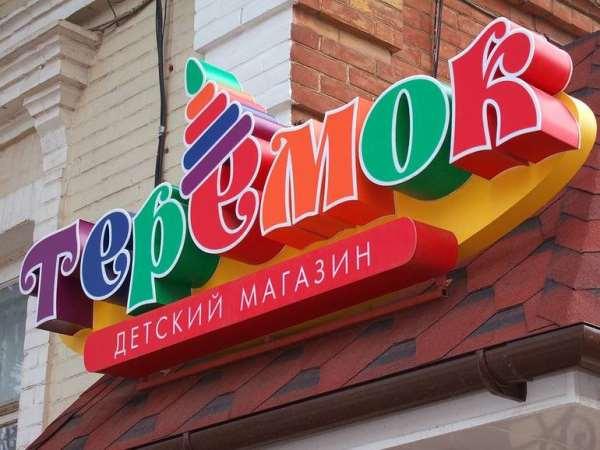 Вывески. Виды вывесок  от «Первая Рекламная Компания» в Киеве