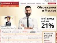 Почему кредитный кооператив «Добрыня» пользуется огромной популярностью