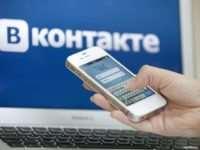 Услуга профессиональной накрутки аккаунта в социальной сети ВКонтакте