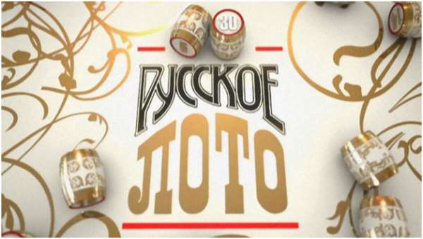 «Русское лото» – национальная лотерея