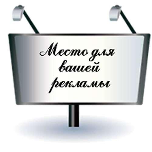 Рекламные щиты: бюджетный вариант проведения эффективной  маркетинговой кампании