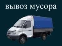 Грузотакси — срочный и профессиональный вывоз мусора