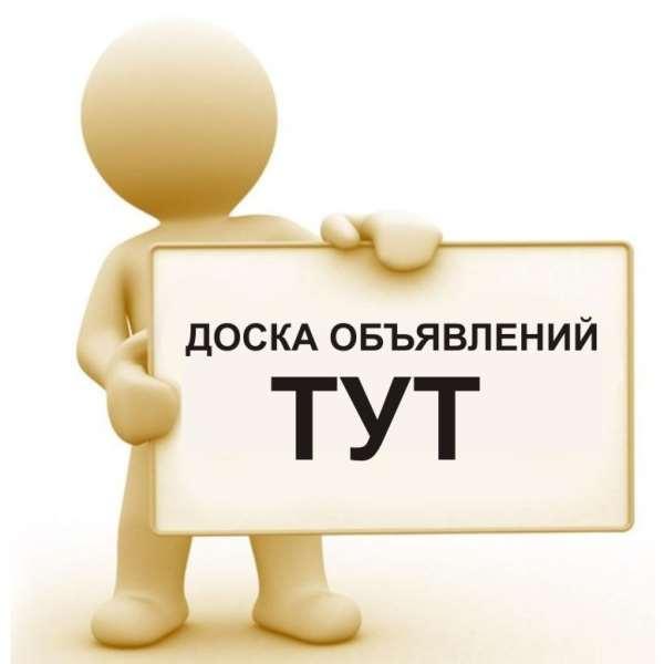 Укрцены – лучшая онлайн доска объявлений Украины