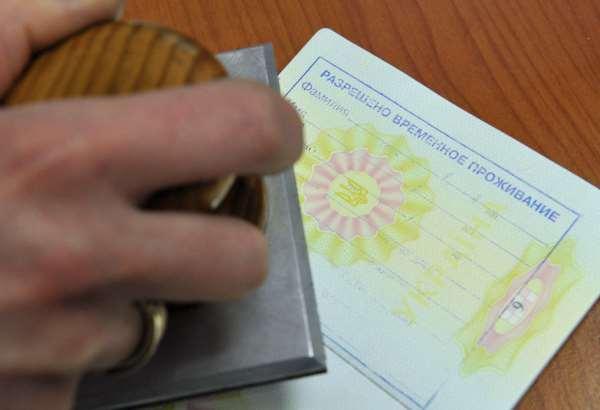 РВП   разрешение на временное проживание в Крыму