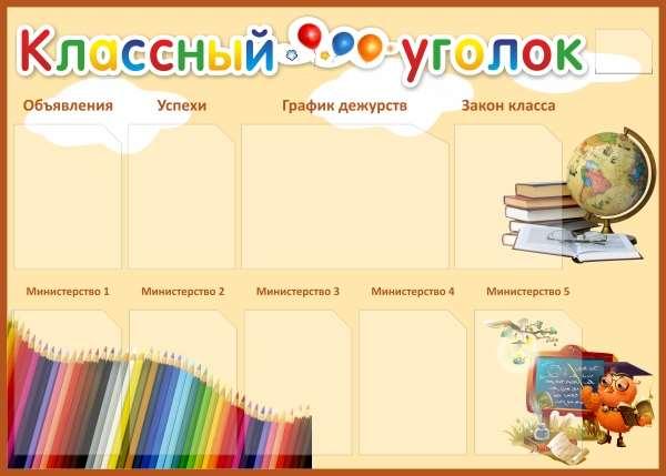 Стенды для начальной школы помощь в учебе