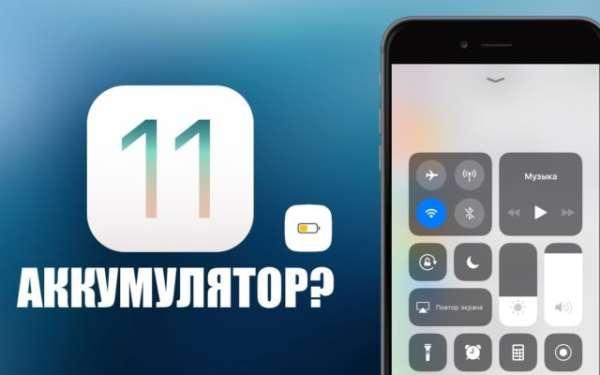 Увеличиваем срок работы батареи iPhone: лучшие советы