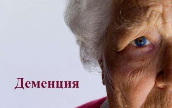 Развитие деменции