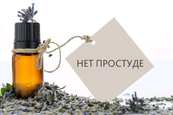 Эфирное масло – надежное средство от простуды и вирусных заболеваний
