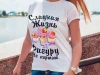 Как выбрать женскую футболку по фигуре