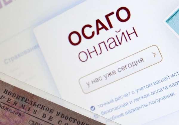 Оформление ОСАГО онлайн – удобство и экономия денег