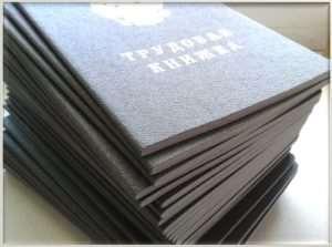 Купить бланк трудовой книжки в Москве