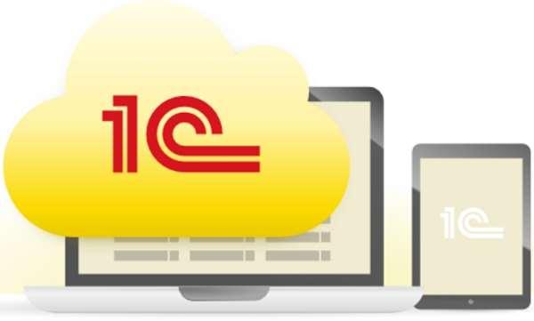 Облачный сервис «1С»   лучшее решение для вашего бизнеса