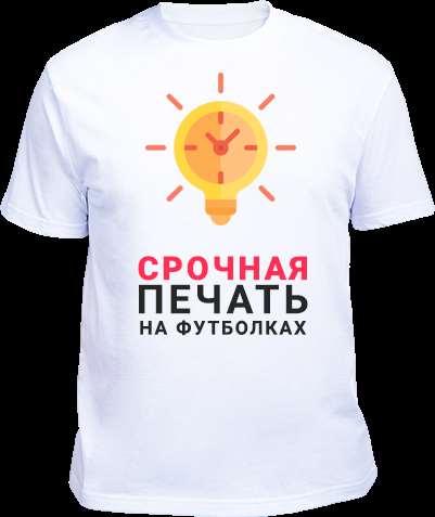 Печать на футболках – создайте свой индивидуальный стиль
