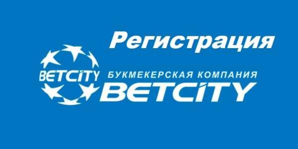 Регистрация в букмекерской конторе «Бетсити»