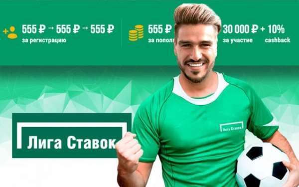 Фрибет «Лиги Ставок» — бонус в размере 50 000 рублей