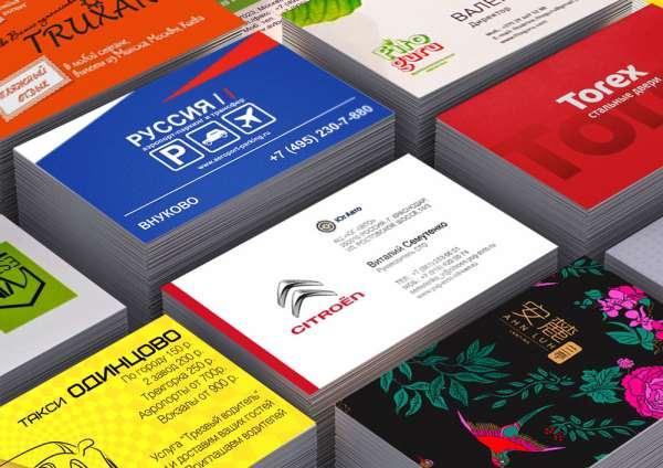 Изготовление визиток в Одессе на современном оборудовании