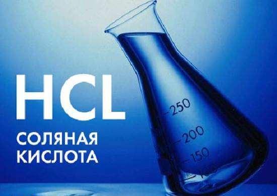 Применение в быту соляной кислоты