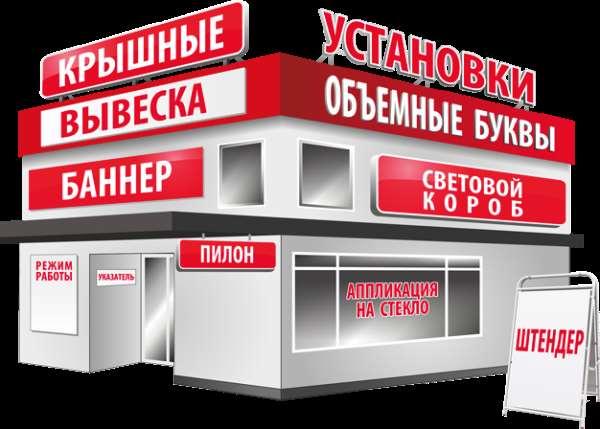 Заказать наружную рекламу в Днепропетровске