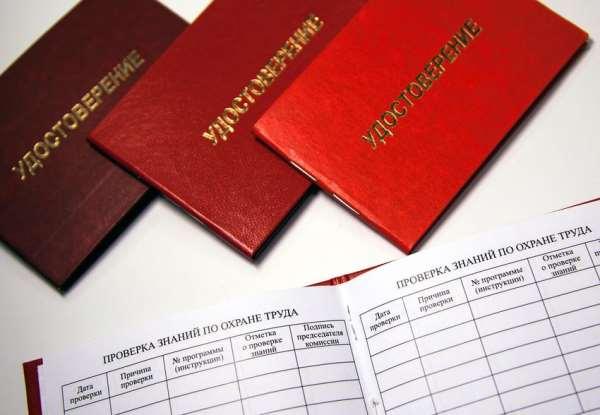 Удостоверения по охране труда за выгодную цену