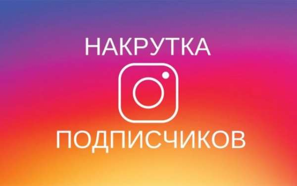 Накрутка подписчиков Инстаграм через сервис «Крутилочка»
