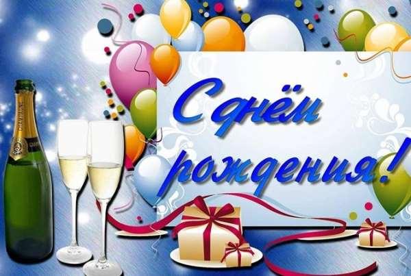 Персонализированные поздравления с Днем Рождения