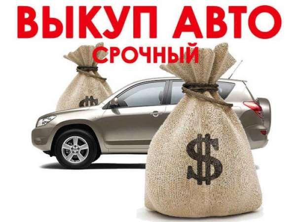 Срочный выкуп машин на территории Курска