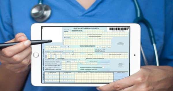 Как взять больничный лист для работы официально