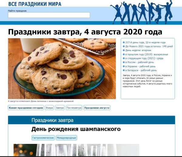 Сайт со всеми праздниками мира