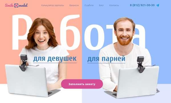 SmileModel – студия для заработка по вебкам