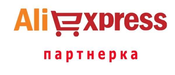 Выгодная партнерская программа с «AliExpress»