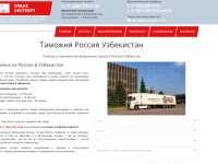 Услуги растаможки из России в Узбекистан