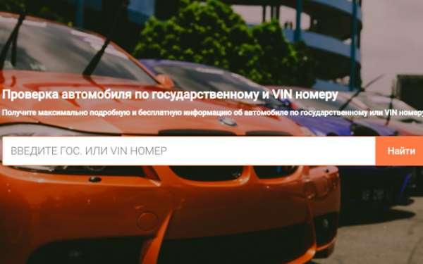 Бесплатная проверка автомобиля по номерным знакам на сервисе CHECKCAR