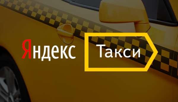 Условия работы в системе Яндекс.Такси