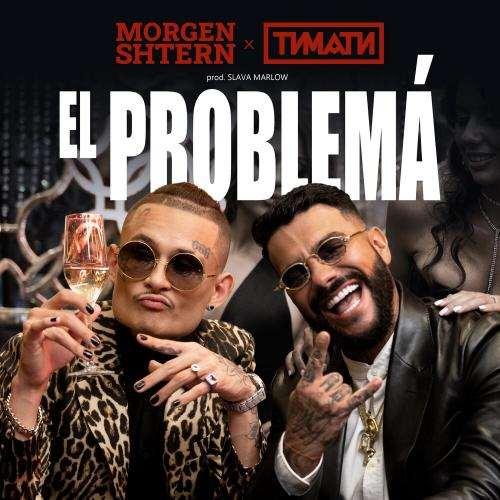 Прослушивание трека «MORGENSHTERN, Тимати   El Problema»