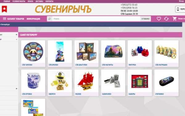 Лучшие подарки и сувениры в СПб