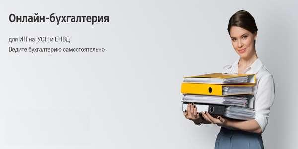 Онлайн бухгалтерия «Тинькофф» и ее особенности