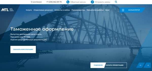 Услуги по международным грузоперевозкам от «MTL»