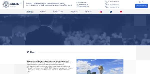 Общественный фонд «Информационно пропагандистский реабилитационный центр «Акниет»