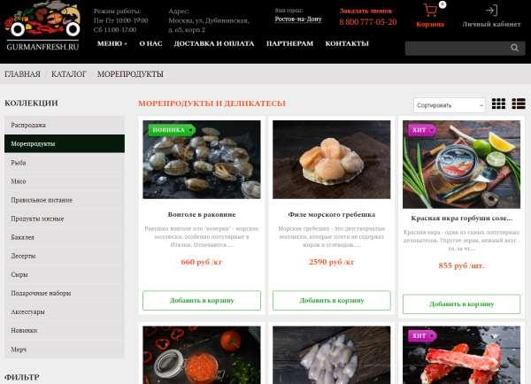Качественные морепродукты с доставкой на дом