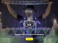 Бармен шоу от компании «JACK RUSSIAN BAR»