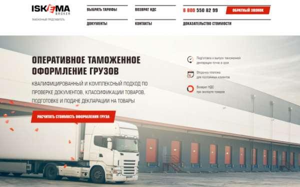 Таможенное оформление грузов в любой части России